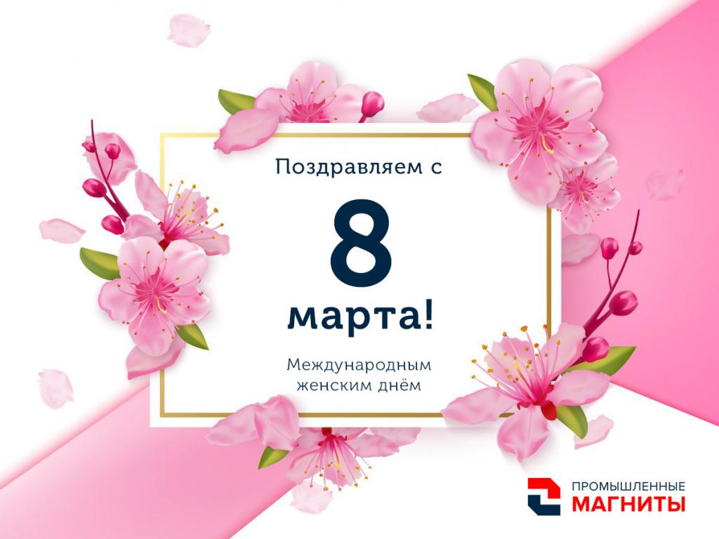 af618d4ac01f Поздравление с 8 марта   Промышленные магниты   Калуга
